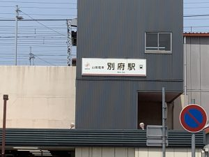山陽電車・別府駅